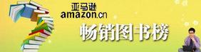 亚马逊IT图书畅销榜单