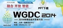 WGDC2014地理信息开发者大会精彩回顾