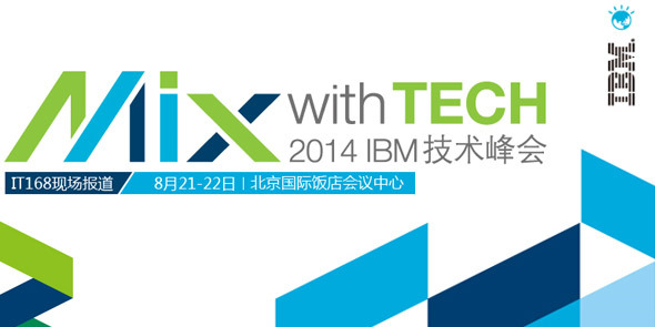 IBM 2014�������