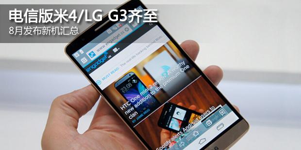 ���Ű���4/LG G3���� 8�·����»����
