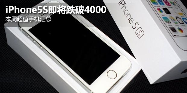 iPhone 5s������4000 ���ܳ�ֵ�ֻ����