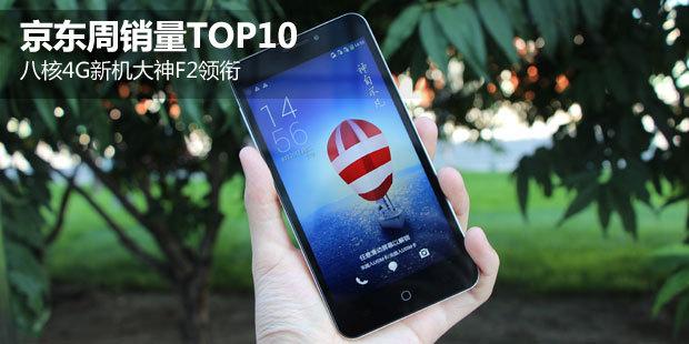 �˺�4G�»����F2���� ����������TOP10