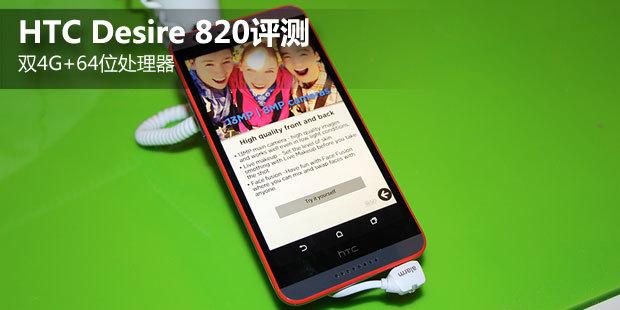 ˫4G+64λ������ HTC Desire 820����