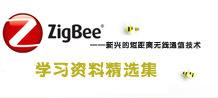 新兴短距离无线通信技术ZigBee入门进阶