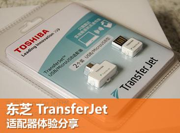 东芝 TransferJet适配器体验分享