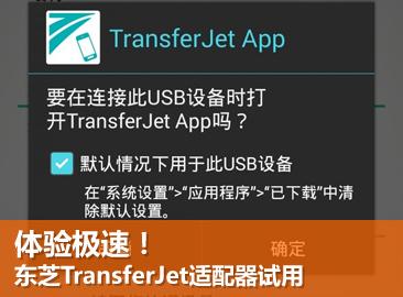 体验极速!东芝 TransferJet试用报告