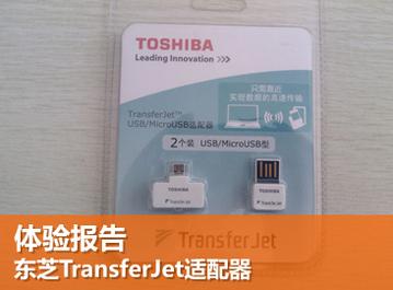 东芝TransferJet适配器体验报告
