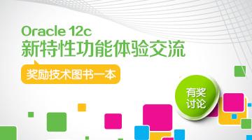 有奖讨论Oracle 12c新特性功能体验交流