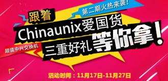 """接力双十一!""""跟着Chinaunix爱国货"""""""