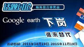 Google Earth下岗,谁来替代?