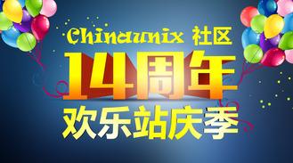 2015年ChinaUnix社区14周年站庆欢乐进