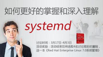 如何更好的掌握和深入理解systemd系统