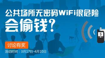 公共场所无密码WiFi很危险:会偷钱?