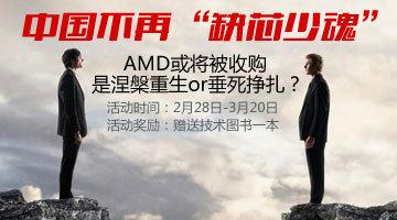 AMD或将被收购 是涅槃重生or垂死挣扎