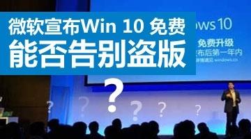 微软宣布Win 10 免费:能否告别盗版
