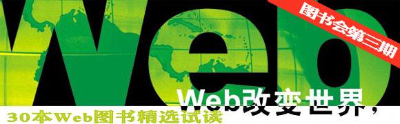 2014年度IT图书盘点之:Web开发类精选