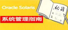 Oracle Solaris系统管理指南:13本秘籍