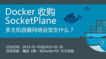 Docker收购SocketPlane 多主机容器网络