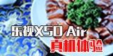 4K片源不是问题 乐视X50 Air真机体验