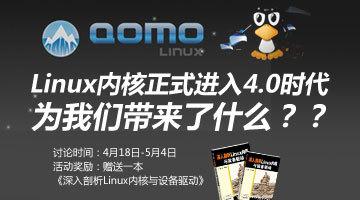 Linux内核正式进入4.0 时代为我们带来