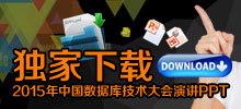 独家首发!2015中国数据库技术大会PPT
