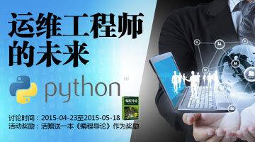 运维工程师的未来--python
