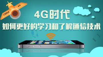 4G时代,如何更好的学习和了解通信技术