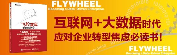 飞轮效应:数据驱动的企业