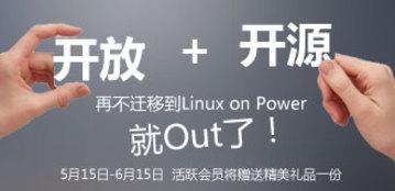 再不迁移到Linux on Power就Out了!