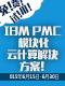 免费试用!IBM PMC模块化云计算解决方案