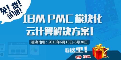 IBM PMCģ�黯�Ƽ�����������