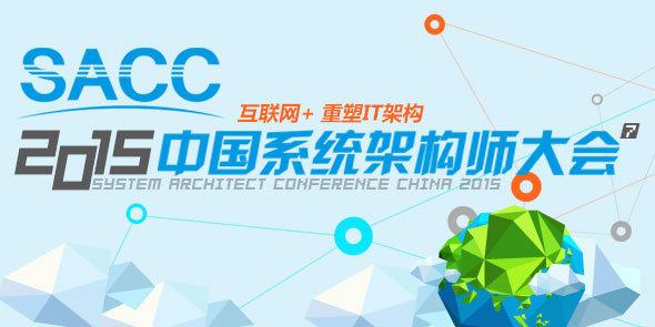 2015中国系统构架师大会