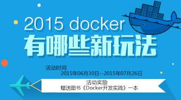 2015 docker有哪些新玩法