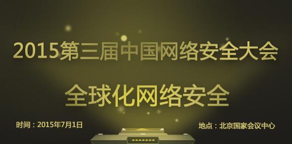 2015中国网络安全大会