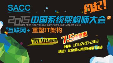 2015中国系统架构师大会