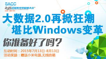 大数据2.0再掀狂潮 堪比Windows变革?
