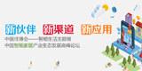 2015中国住博会 智能生活主题展专题