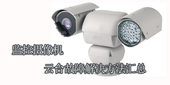 监控摄像机云台故障分析及解决方法汇总