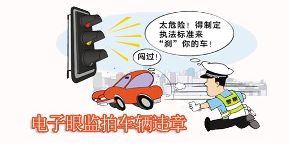 闯红灯的过程:电子眼监拍车辆违章