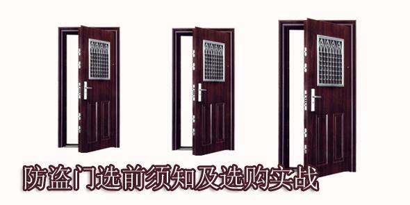 家庭前卫:防盗门选前须知及选购实战