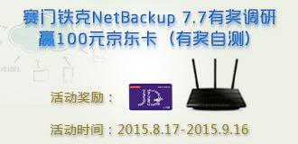 赛门铁克NetBackup 7.7有奖调研