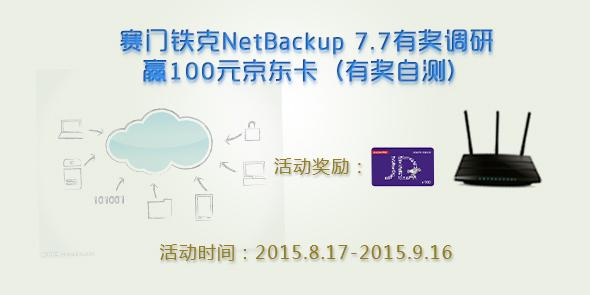 �������NetBackup 7.7�����