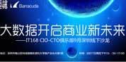 金融制造两大行业CIO相约深圳