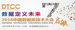 2016数据库大会