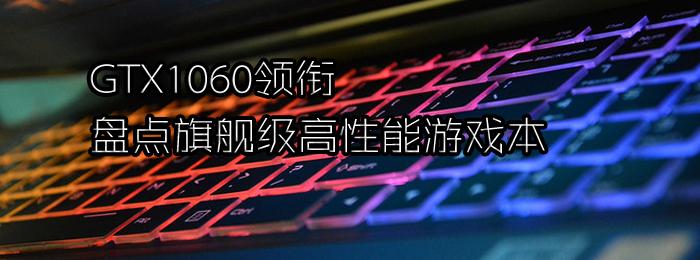 GTX1060�������� �̵���ø�������Ϸ��
