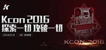KCon2016  探索一切 攻破一切
