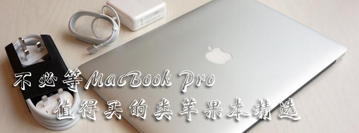 ���ص�MacBook Pro ֵ������ƻ��ѡ