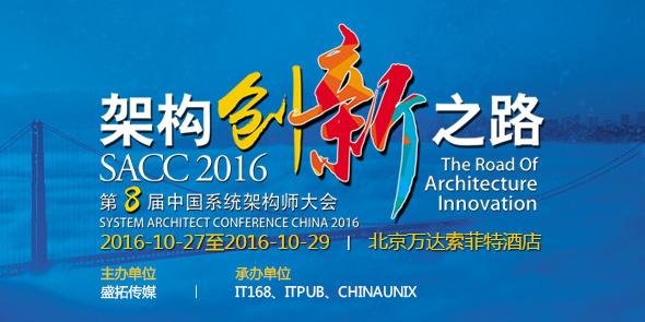SACC2016第八届系统架构师大会