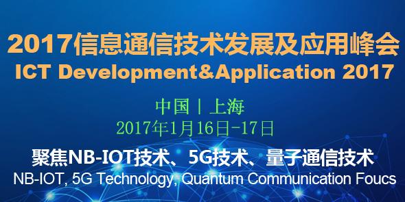 2017信息通信技术发展及应用峰会