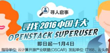 寻找2016中国十大OpenStack SuperUser